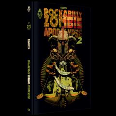 Rockabilly Zombie Apocalypse 2 : Le Royaume d'Hadès